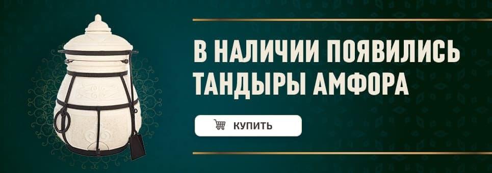 Тандыр Амфора