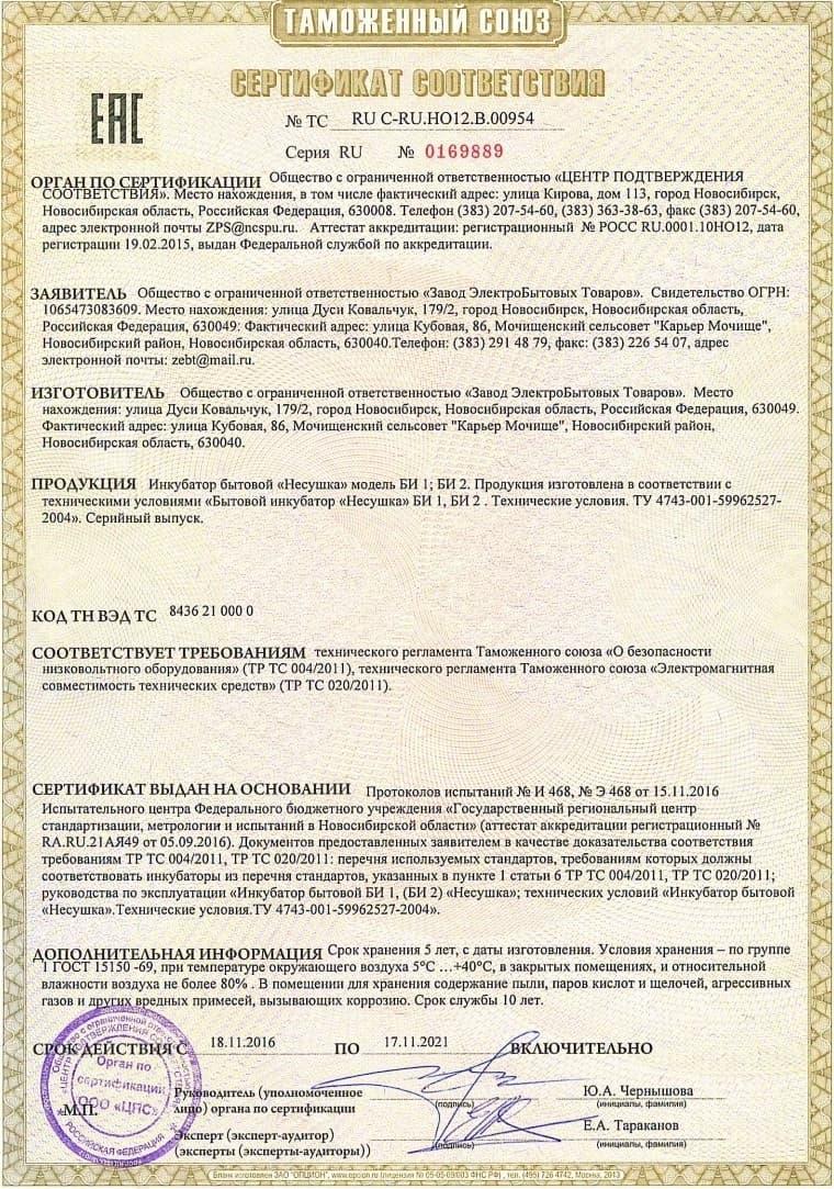 Инкубатор Несушка 104 яйца 220/12 В, автомат. поворот, цифр. терм., БИ-2 - фото 5494