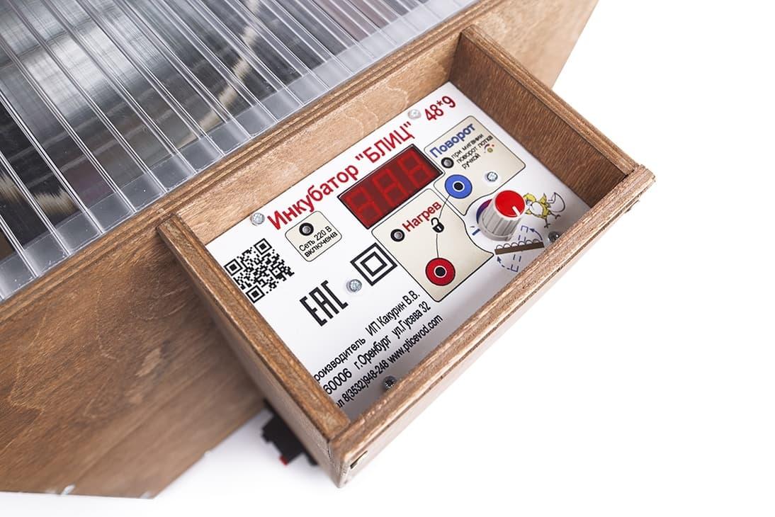 Инкубатор БЛИЦ 48 аналоговый, 220/12В, автомат.поворот, рег. влажности - фото 5595