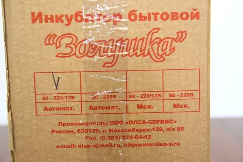 Инкубатор Золушка 98 яиц, автопереворот, 220/12В, аналоговый терм., гигрометр - фото 6224